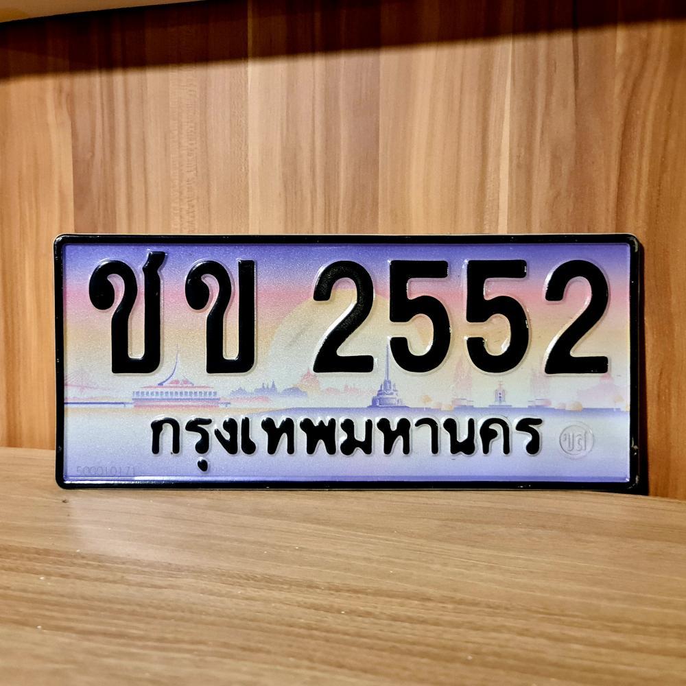 ชข 2552