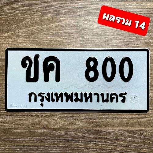 ชค 800