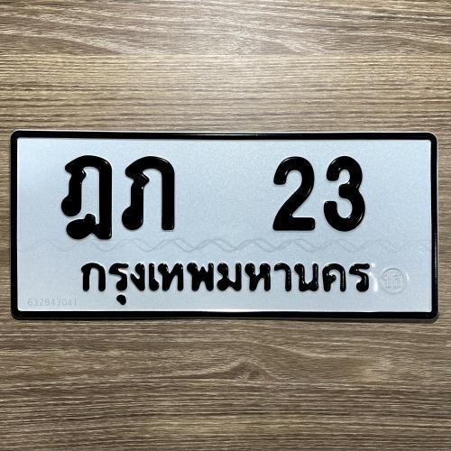 ฎภ 23