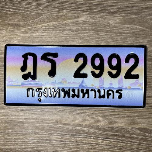 ฎร 2992