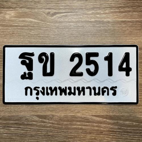 ฐข 2514