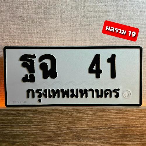 ฐฉ 41