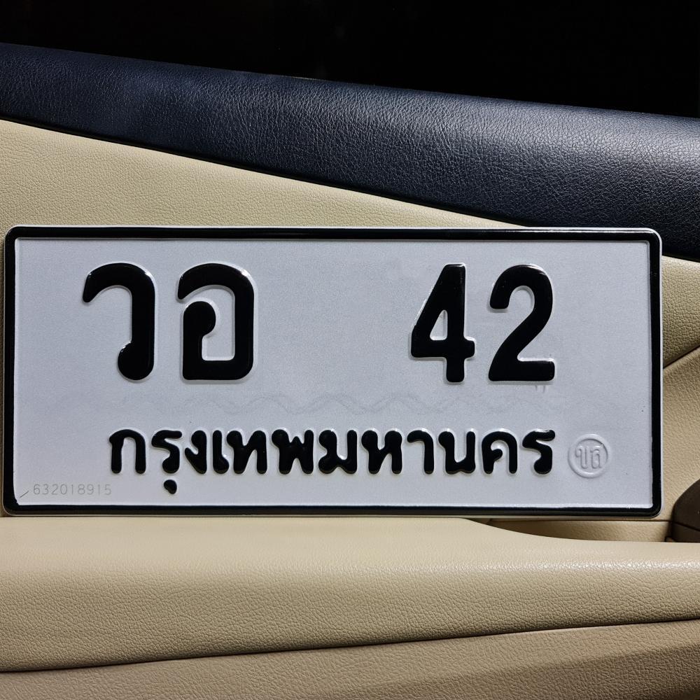วอ 42