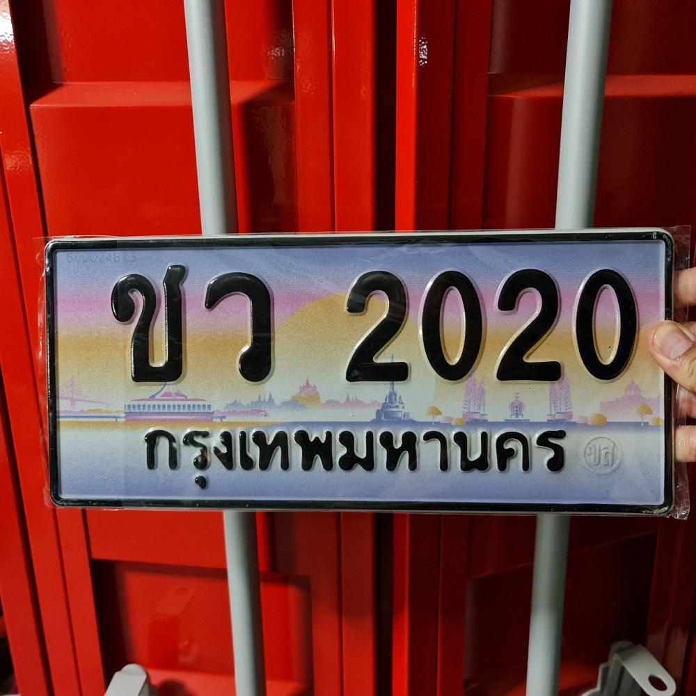 ชว 2020