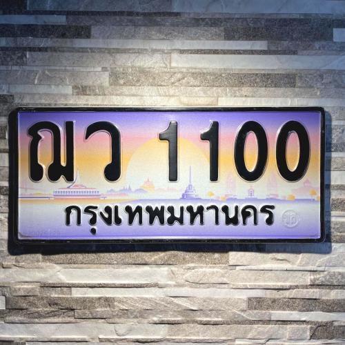 ฌว 1100
