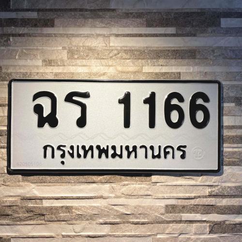 ฌศ 1166