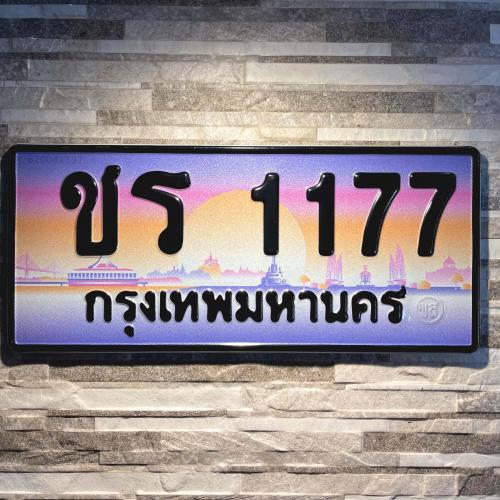 ชร 1177