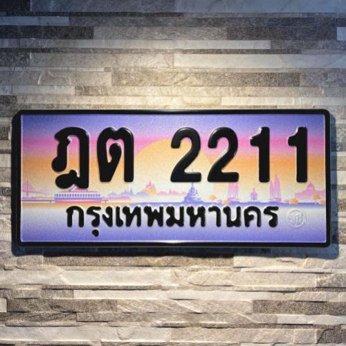 ฎต 2211