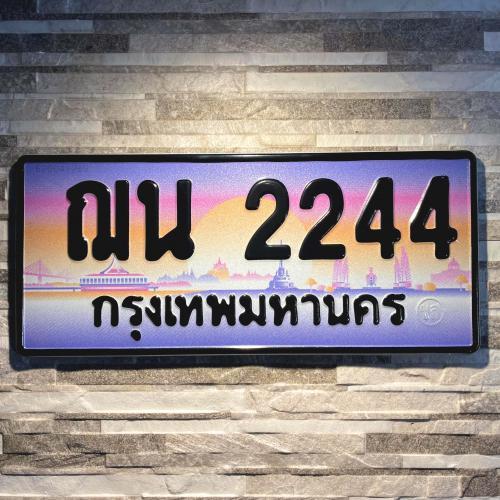 ฌน 2244