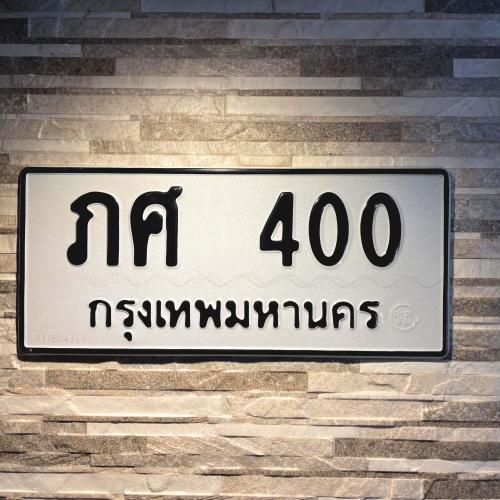 ภศ 400