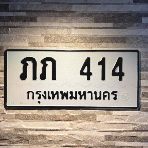ภภ 414
