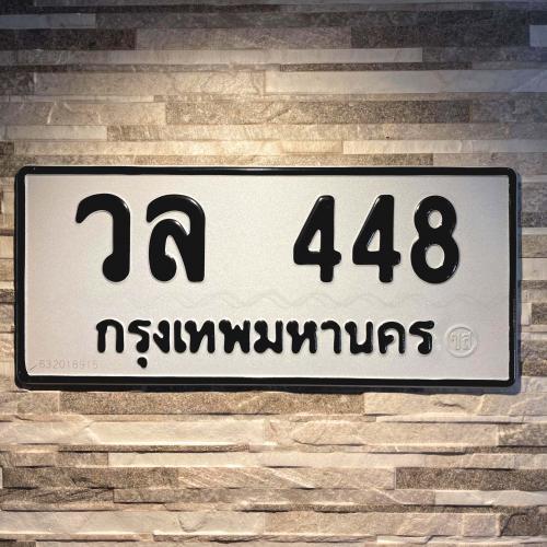 วล 448