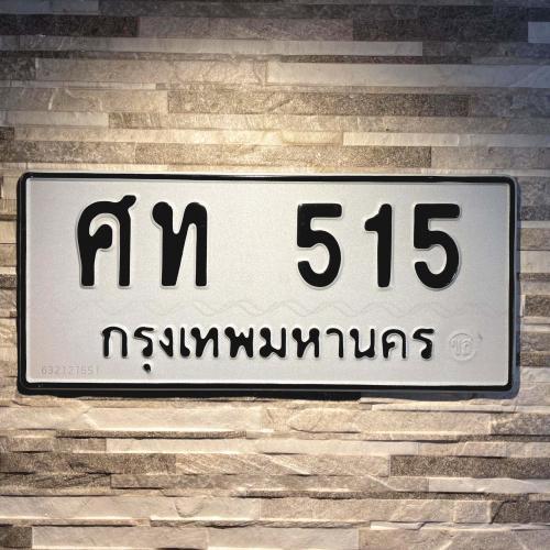 ศท 515