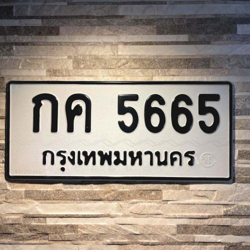 กค 5665