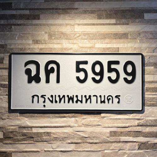 ฉค 5959