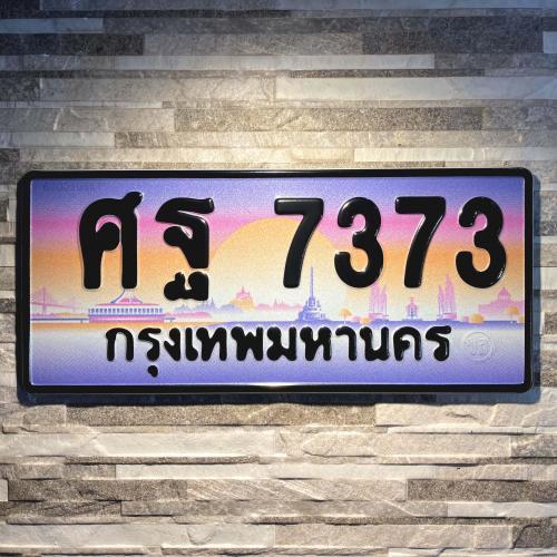 ศฐ 7373