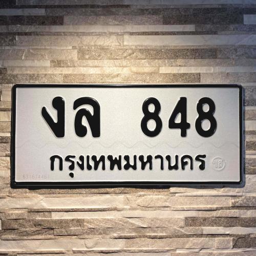 งล 848