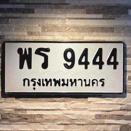 พร 9444