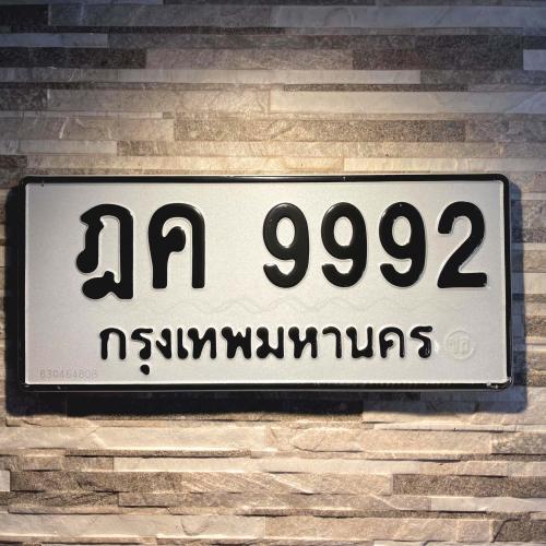 ฎค 9992