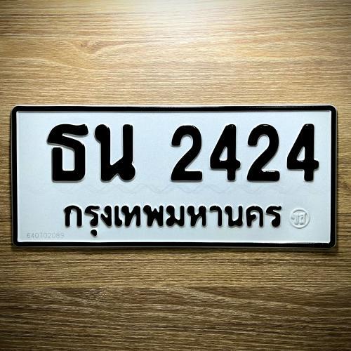 ธน 2424