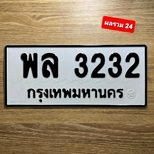 พล 3232