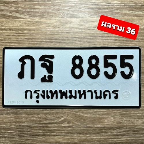 ภฐ 8855