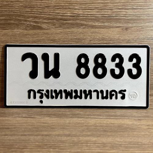 วน 8833