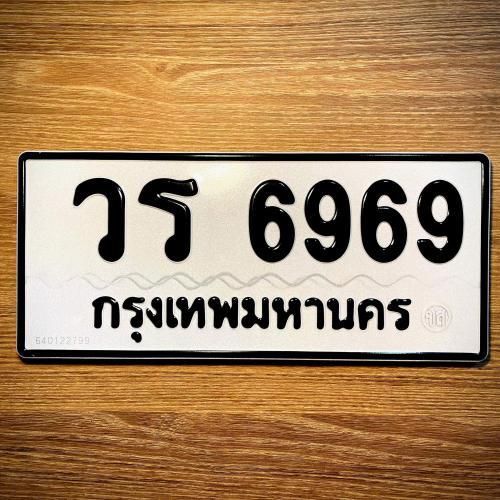 วร 6969