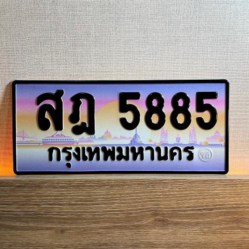 สฎ 5885