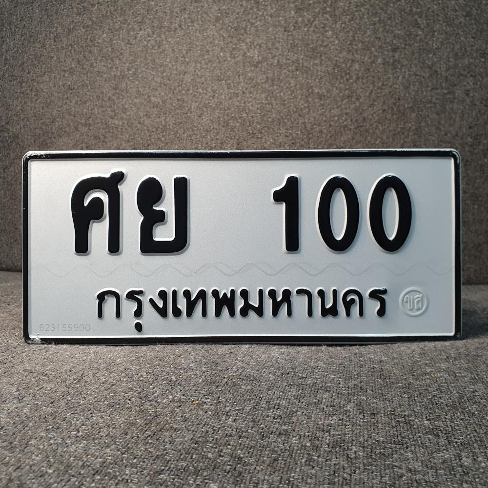 ศย 100