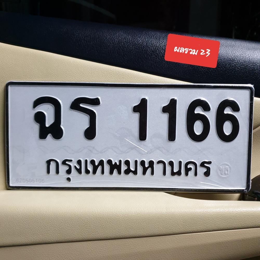 ฉร 1166