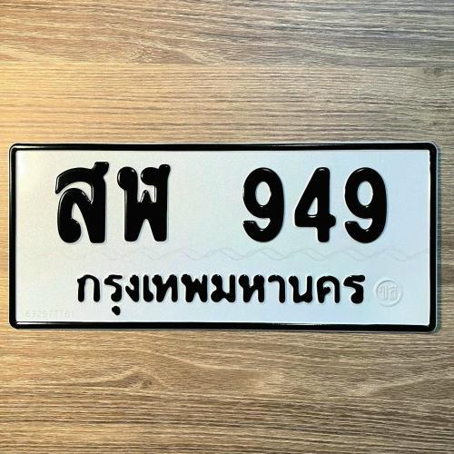 สฬ 949