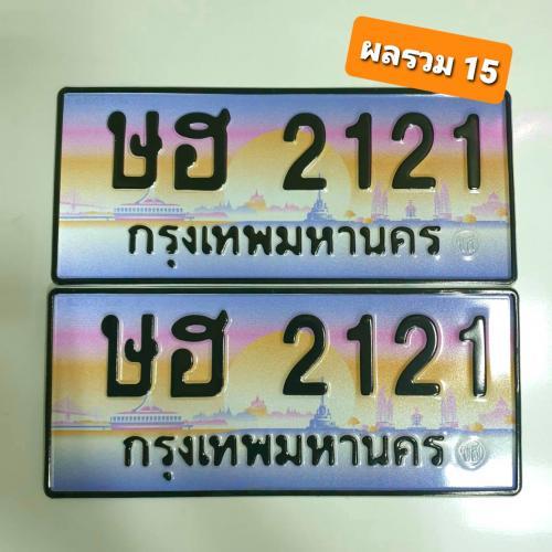 ษฮ 2121