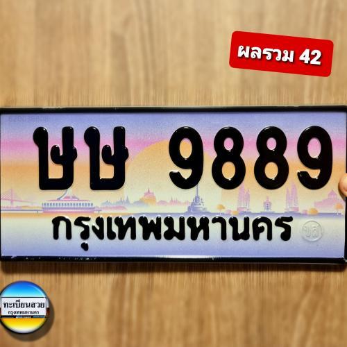 ษษ 9889