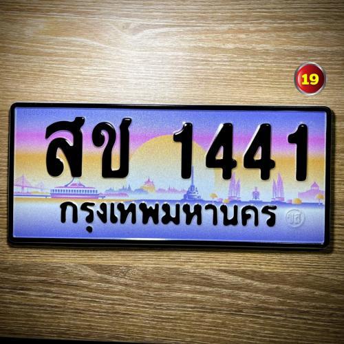 สช 1441