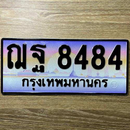 ญฐ 8484