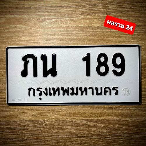 ภน 189