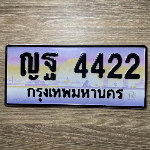 ญฐ 4422