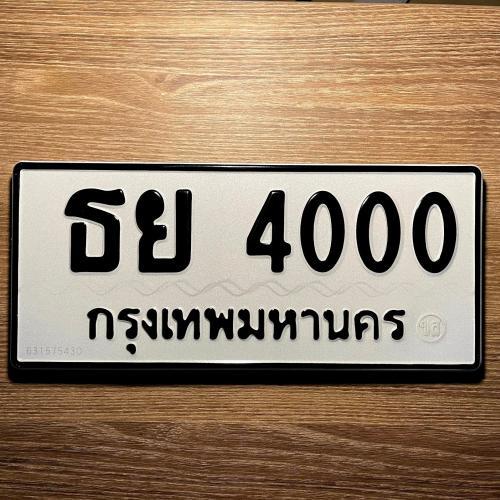 ธย 4000