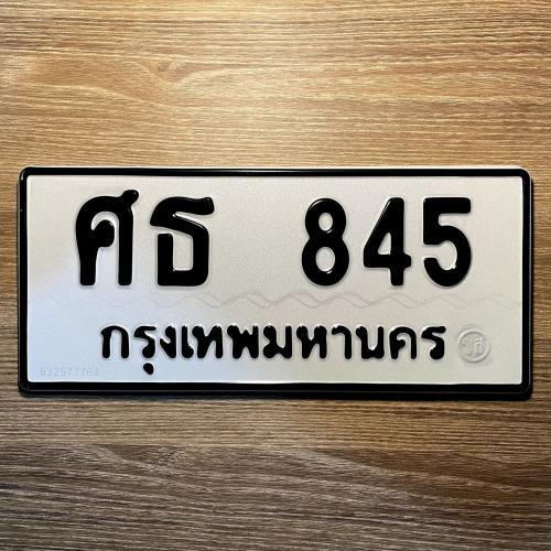 ศธ 845
