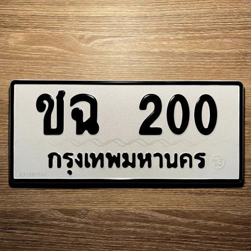 ชฉ 200