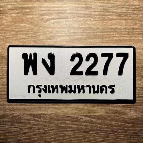 พง 2277