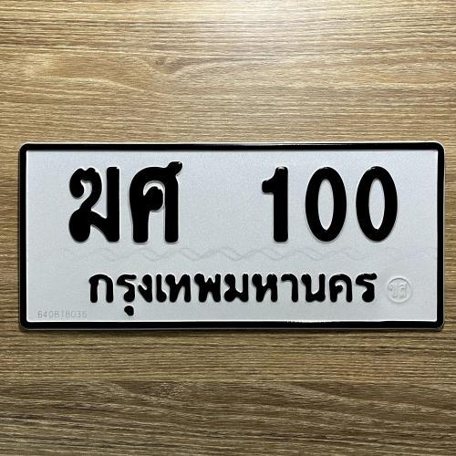 ฆศ 100