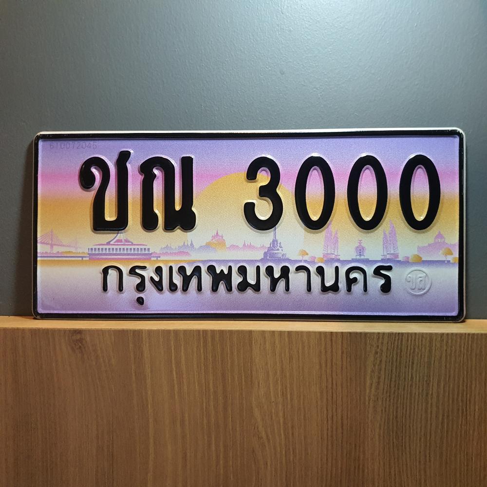 ชณ 3000