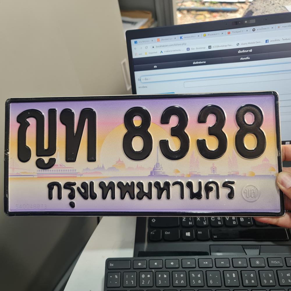 ญท 8338