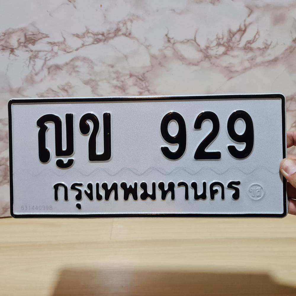 ญข 929