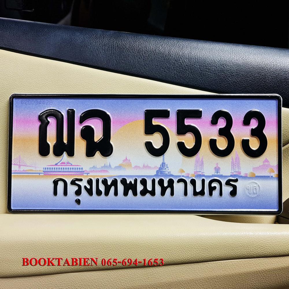 ฌฉ 5533