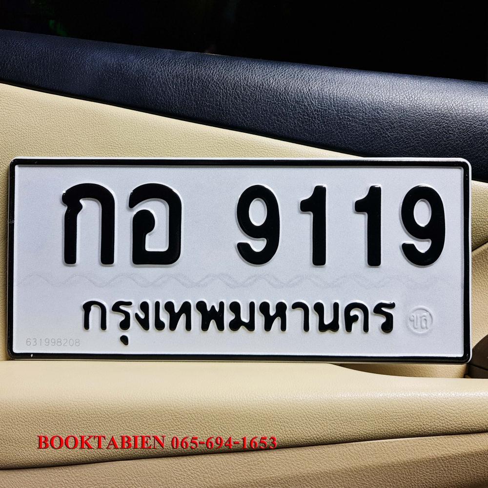 กอ 9119