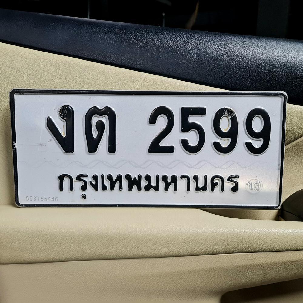 งต 2599