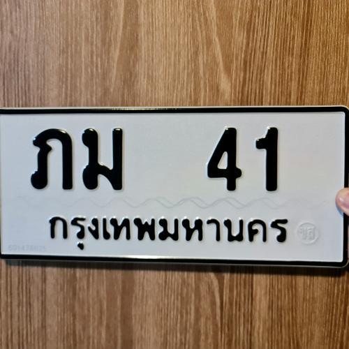 ภม 41